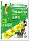 舛田圭太《日本國家代表隊教練舛田圭太的羽球基本技術全解析》台灣東販