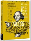 J.M.伊雯森《跟莎士比亞學創作:連好萊塢金牌編劇都搶著學的20個說故事密技》商周出版