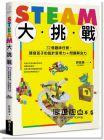 許兆芳《STEAM大挑戰:32個趣味任務,開發孩子的設計思考力+問題解決力》商周出版