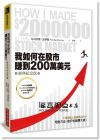 Nicolas Darvas《我如何在股市賺到200萬美元(經典紀念版)》經濟新潮社