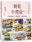《饼干小礼盒:10类经典饼干×57种甜蜜滋味×礼盒包装示范》