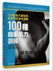 比嘉一雄《100種自重肌力訓練》 [朱雀]