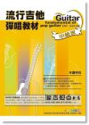 劉雲平, 吳潔鴻《六線譜、簡譜、樂譜:流行吉他彈唱教材〈中級班〉 (適用 吉他)》卓著