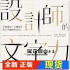 《設計師的文字力:字型應用、字體設計與文字編排的法則》