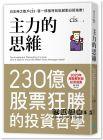 cis《主力的思維:日本神之散戶cis,發一條推特就能撼動日經指數【隨書附2020年趨勢解析與投資規劃】》樂金文化