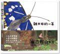 向田智也《里山的一年繪本2:雜木林的一年》小光點
