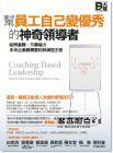 陳朝益《幫員工自己變優秀的神奇領導者:能問會聽、不靠權力,未來企業最需要的教練型主管》大寫出版