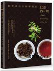 河寶淑, 趙美羅《紅茶的一切:紅茶迷完全圖解指南》奇光出版