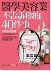朱芃年《醫學美容業不告訴你的40件事》商周