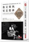 愛德華・索普《他是賭神,更是股神:從賭城連贏到華爾街的天才數學家,關於風險、財富和人生的第一手告白》商業周刊