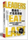 賽門.西奈克《最後吃,才是真領導:創造跨世代溝通合作的零內鬨團隊(增訂版)》天下雜誌