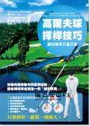 新井真一《高爾夫球揮桿技巧:讓球飛得又直又遠》台灣東販