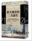 珍妮特.薩迪可罕, 賽斯.所羅門諾《偉大城市的二次誕生:從紐約公共空間的凋零與重生,探尋以人為本的街道設計和智慧運輸》臉譜