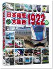 日本電車大集合1922款 [人人出版]