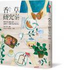 佐佐木薰《香草研究室:料理、香氛、植栽、品飲,最實用×最嚮往的自然好生活》
