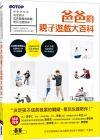 趙晙烋《爸爸的親子遊戲大百科》碁峰