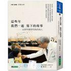 郭漢崇《这些年 我们一起写下的故事:泌尿科医师和他的病人》