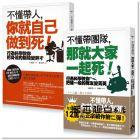 石田淳《不懂帶人系列套書《不懂帶人,你就自己做到死》+《不懂帶團隊,那就大家一起死》(二冊)》如果出版社