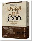 陳雨露, 楊棟《世界金融大歷史3000年:從古希臘城邦經濟到華爾街金錢遊戲》野人