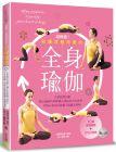 近藤 真由美《超療癒!和緩流動伸展的全身瑜伽》養沛文化