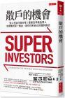 馬修‧帕崔吉《散戶的機會:個人也能打敗市場!看看世界級投資人怎麼賺到第一桶金,助你找到自己的獲利模式。》大是文化