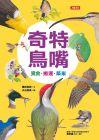 國松俊英 《自然世界:奇特鸟嘴》人類