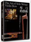 琴弓的藝術:提琴收藏大師教你看懂琴弓的價值 [華滋][莊仲平]