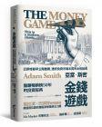 《金钱游戏:巴菲特最早公开推荐,透析投资市场本质的永恆經典》