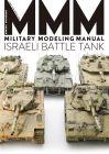 HOBBY JAPAN編輯部《軍事模型製作教範:以色列戰車篇》楓書坊