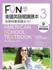 《FUN學美國英語閱讀課本:各學科實用課文3【二版】(菊8K+MP3+Workbook)》寂天