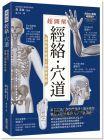童小芳《超圖解經絡.穴道:透過經穴建構人體健康地圖》台灣東販