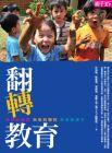 何琦瑜《翻转教育 未来的学习 未来的学校 未来的孩子》亲子天下