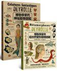 超自然神祕动物图鉴套书 (共兩冊) 枫树林