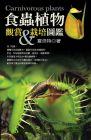 夏洛特《食虫植物观赏与栽培图鉴》商周出版