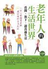 丘榮襄《老年人的生活世界:看開、放下、認真過生活》德威