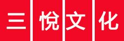 三悦文化图书事业有限公司