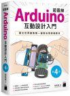 趙英傑《超圖解 Arduino 互動設計入門(第四版)》旗標