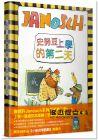 雅諾許系列:史努豆上學的第二天【愛米粒】
