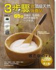 石彥豪《3步驟做頂級天然保養品:65款保養品.貼身皂自然美膚配方一次收錄(附60分鐘DVD)》采實文化
