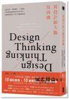 《到設計師大腦找商機:設計思考×經營智慧×一流創意,日本當紅設計師與頂尖企業Q&A,從研發到實踐,打造大受歡迎的商品》寶鼎