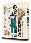 宋永心《饮食中的朝鲜野史》台灣商務