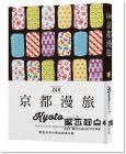 朝日新聞出版《24H京都漫旅:歡迎來到可愛的和風京都!探索京都,在最棒的時間做最棒的事!帶領你暢遊2 4 小時的旅遊導覽書》瑞昇