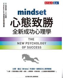 卡蘿‧杜維克《心態致勝:全新成功心理學
