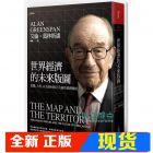 现货 艾倫.葛林斯潘《世界經濟的未來版圖: 危機、人性》大塊