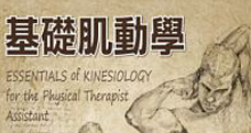 基礎肌動學Essentials of Kinesiology for the Physical Therapist Assistant