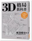 李明穎《3D格局教科書》瑞昇