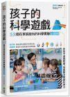 蕭俊傑(科學X博士)《孩子的科學遊戲:53個在家就能玩的科學實驗全圖解》:PCuSER電腦人文化