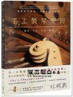 手工製琴聖經:選料・工序・琴漆・鑑賞,跟著製琴師做一把傳家的小提琴 [林殿崴]:PCuSER電腦人文化