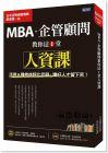 MBA企管顧問教你這1堂人資課 [大樂]