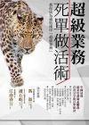 超級業務 死單做活術/孟昭春/寶鼎